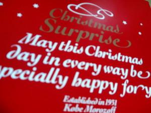 クリスマスの贈り物